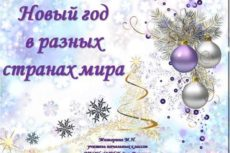 Презентация «Новый год в разных странах мира» — Презентации о Новом годе и Рождестве — Новый год