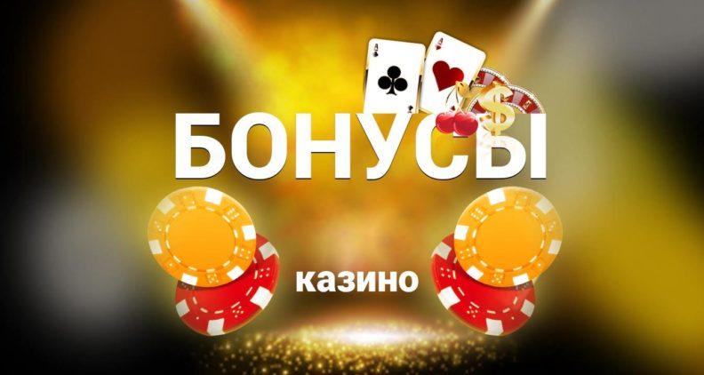 Что такое бонусы в Play Fortune?