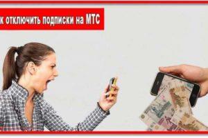 Как отключить подписки на МТС и установить запрет на подключение