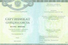 Государственный сертификат косметолога дистанционно образец