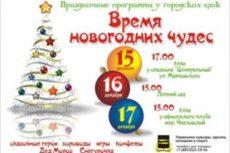 Время новогодних чудес в Переславле наступит 15 декабря