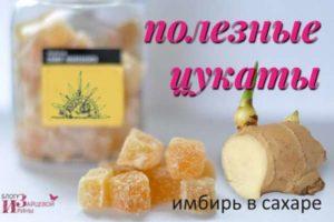 Имбирь в сахаре. Полезные свойства. Противопоказания