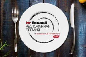 Проекты — Лучшие рестораны Петербурга