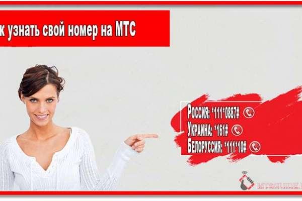 Как узнать свой номер на МТС в России, Украине и Белоруссии