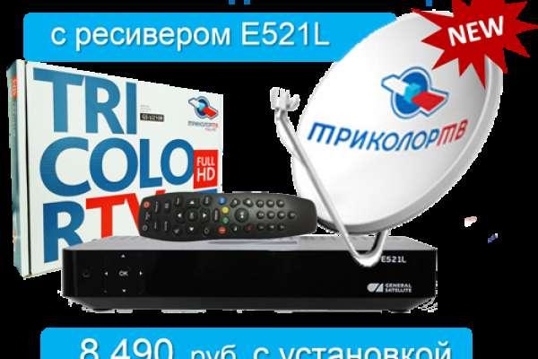 Установка Триколор ТВ в Москве и Московской области, цена монтажа