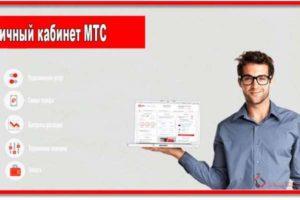 Личный кабинет МТС: регистрация, вход, управление номером