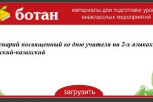 Сценарий посвященный ко дню учителя на 2-х языках: русский-казахский