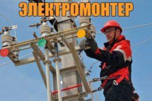 Вакансия электромонтер для работы вахтой 2017-2018