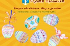 Рисуем пасхальное яйцо с детьми