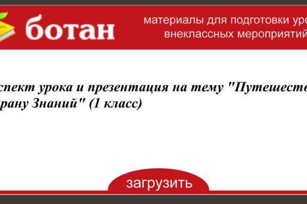 Конспект урока и презентация на тему 'И. А. Крылов. Басня 'Свинья под дубом' (5 класс)