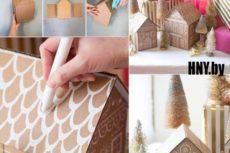Новогодний домик своими руками: схемы, мастер классы, шаблоны