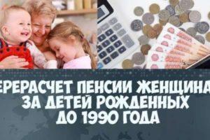 Надбавка к пенсии за детей, рожденных до 1991 года в 2017 году