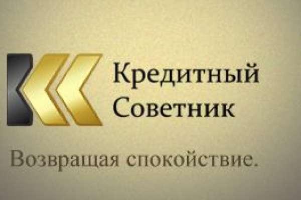 Кредитный советник: РЕСТРУКТУРИЗАЦИЯ КРЕДИТА