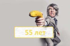 Сценарий юбилея 55 лет мужчине прикольный: поздравления, подарки, конкурсы