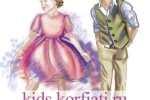 Конкурс детской одежды «Краски детской одежды 2017»