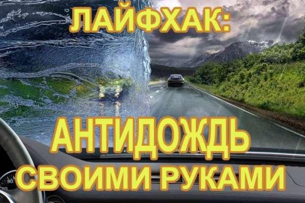 Делаем антидождь для авто своими руками