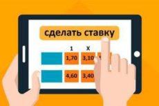 Букмекерские конторы в Украине: ТОП по надежности