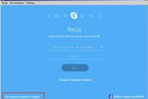 Как восстановить Скайп автоматически по логину бесплатно на компьютере