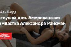 Девушка дня. Американская гимнастка Александра Райсман
