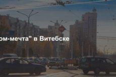 «Дом-мечта» в Витебске. От «Буслов» до жилья советской элиты: где мечтают жить местные