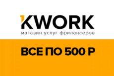 Kwork — интернет-магазин фриланса. Отзыв копирайтера