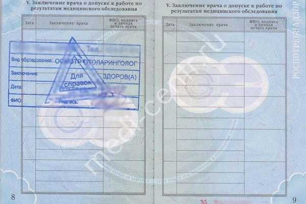 Медицинская книжка оформить в солнцево бланк заявлений на временную регистрацию иностранных граждан скачать