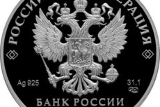Серия монет: Российская (советская) мультипликация — Статьи о монетах