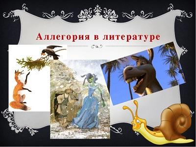 Средства выразительности в литературе: олицетворение, сравнение, аллегория
