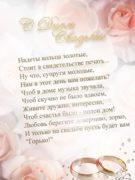 originalno_pozdravit_molodozhenov