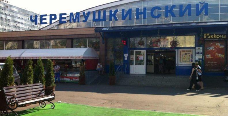 Черемушкинский рынок в Москве