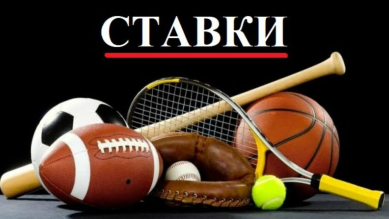 Ставки на спорт: оцените себя