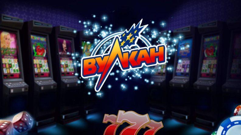 Почему казино Вулкан пользуется большой популярностью?